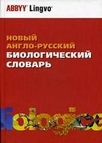 Новый англо-русский биологический словарь / New English-Russian Dictionary of Biology