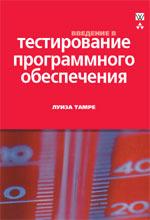 Введение в тестирование программного обеспечения (файл PDF)
