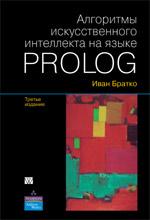 Алгоритмы искусственного интеллекта на языке PROLOG, 3-е издание (файл PDF)