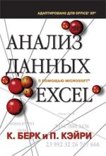 Анализ данных с помощью Microsoft Office Excel (файл PDF)