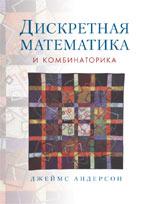 Дискретная математика и комбинаторика (файл PDF)