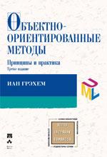 Объектно-ориентированные методы. Принципы и практика. 3-е издание (файл PDF)