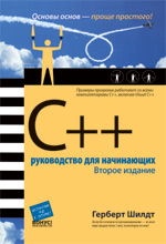 C++: руководство для начинающих, 2-е издание (файл PDF)