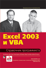 Microsoft Office Excel 2003 и VBA. Справочник программиста (файл PDF)