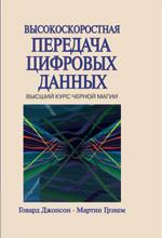 Высокоскоростная передача цифровых данных: высший курс черной магии (файл PDF)