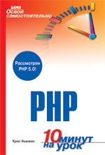Освой самостоятельно PHP. 10 минут на урок. PHP5 (файл PDF)