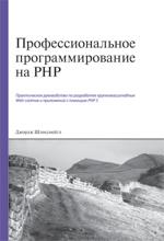 Профессиональное программирование на PHP (файл PDF)