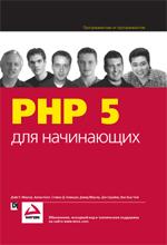 PHP 5 для начинающих (файл PDF)