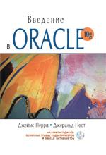 Введение в Oracle 10g (файл PDF)