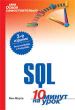 Освой самостоятельно SQL. 10 минут на урок, 3-е издание (файл PDF)