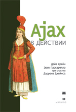 Ajax в действии (файл PDF)