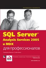 SQL Server 2005 Analysis Services и MDX для профессионалов (файл PDF)