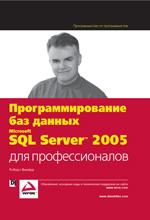 Программирование баз данных Microsoft SQL Server 2005 для профессионалов (файл PDF)
