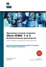 Программа сетевой академии Cisco CCNA 1 и 2. Вспомогательное руководство, 3-издание, исправленное (файл PDF)