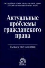 Актуальные проблемы гражданского права. Cборник статей. Выпуск 12