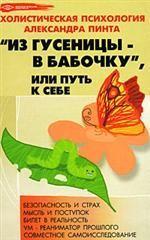"""""""Из гусеницы - в бабочку"""", или Путь к себе"""