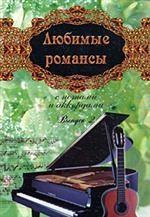 Любимые романсы с нотами и аккордами. Выпуск 2