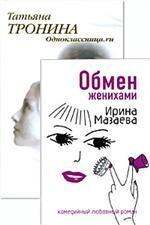 Одноклассница. ru. Обмен женихами. Комплект из 2 книг