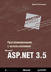 Программирование с использованием Microsoft ASP.NET 3.5