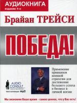 CD. Победа! (3-е изд.) Применение принципов военной стратегии для достижения большого успеха в бизнесе и личной жизни. (формат МР3)