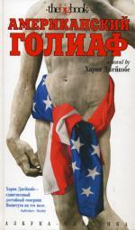 Американский голиаф. Роман