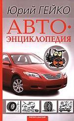 Автоэнциклопедия