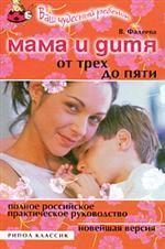 Мама и дитя. От трех до пяти лет. Полное российское практическое руководство