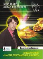 CD. Мастер приглашений в бизнес (формат DVD). Видеосеминар. Гарнага К
