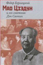 Мао Цзэдун и его советник Дэн Сяопин