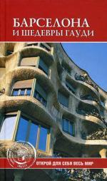 Барселона и шедевры Гауди.ЮНЕСКО