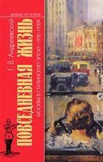 Повседневная жизнь Москвы в сталинскую эпоху. 1920-1930 годы