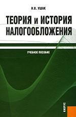 Теория и история налогообложения. Учебное пособие