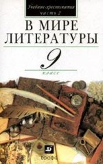 Литература. 9 класс. В мире литературы. Учебник-хрестоматия. Часть 2. Издание 8-е, 7-е