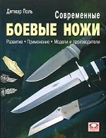 Современные боевые ножи