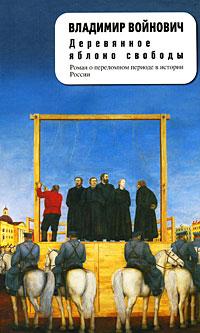 Деревянное яблоко свободы: Роман о переломном периоде в истории России
