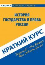 Краткий курс по истории государства и права России. 3-е издание, стер