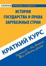 Краткий курс по истории государства и права зарубежных стран. 3-е издание, стер
