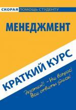 Краткий курс по менеджменту. 3-е издание, стер