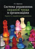 Система управления охраной труда в организациях. 2-е изд., перераб. и доп