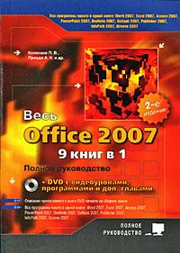 Весь Office 2007: полное руководство (+DVD)