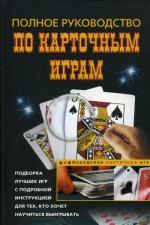 Полное руководство по карточным играм