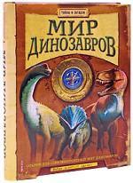Мир динозавров. Открой для себя невероятный мир динозавров