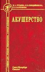 Н. А. Гуськова, М. В. Солодейникова, С. В. Харитонова. Акушерство Издание 3 150x238