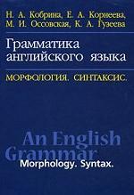 Грамматика английского языка. Морфология. Синтаксис.Учебник для ВУЗов