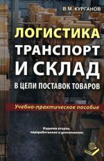 Логистика. Транспорт и склад в цепи поставок товаров. 2-е издание, перераб.и доп.