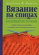Вязание на спицах. Базовый источник