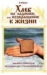 Хлеб на ладошке, или Возвращение к жизни. Древнеславянская методика восстановления Рода