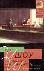 Обложка книги Две недели в другом городе