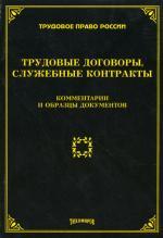 Трудовые договоры, служебные контракты: комментарии и образцы документов