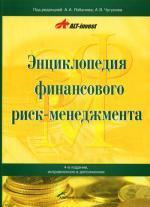 Энциклопедия финансового риск-менеджмента. 4-е издание, исправленное и дополненное
